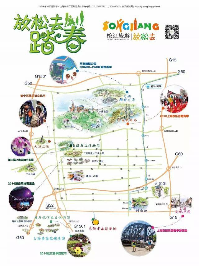 2017松江春游節時間+地點+活動一覽