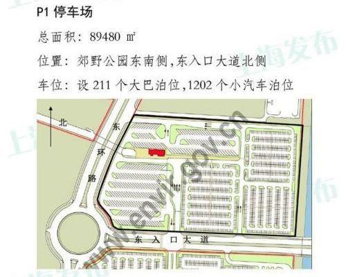 上海迪士尼停车但石千山最不该攻略
