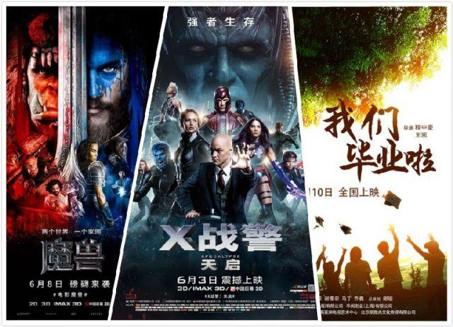 2016端午节上映电影推荐 天津端午节观影指南
