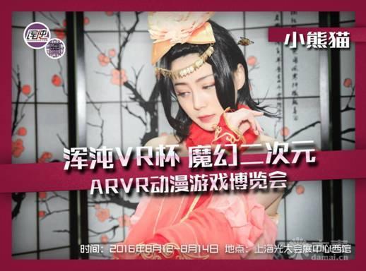 AR VR动漫游戏博览会