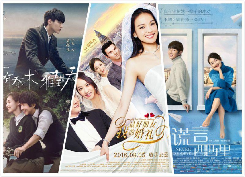 2016年七夕上映的电影推荐