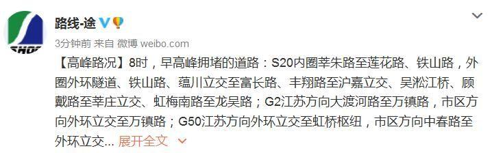 9月21日上海早高峰交通路况信息查询