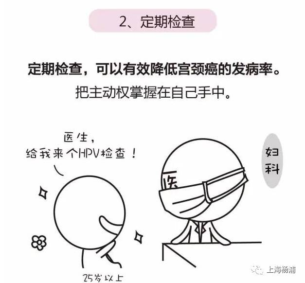 上海杨浦区2价宫颈癌疫苗介绍预约|附疫苗接种