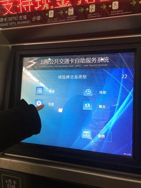上海交通卡充值网点汇总(地铁站+便利店)