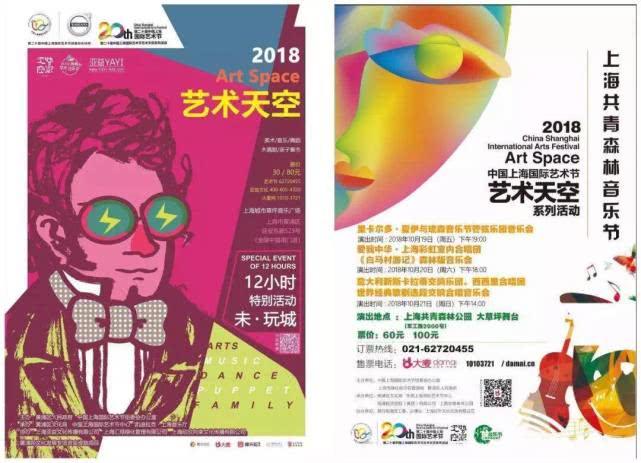 2018上海国际艺术节14000张优惠票开售