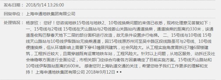 上海地铁15号线古北路站能否与2、10号线同站换乘