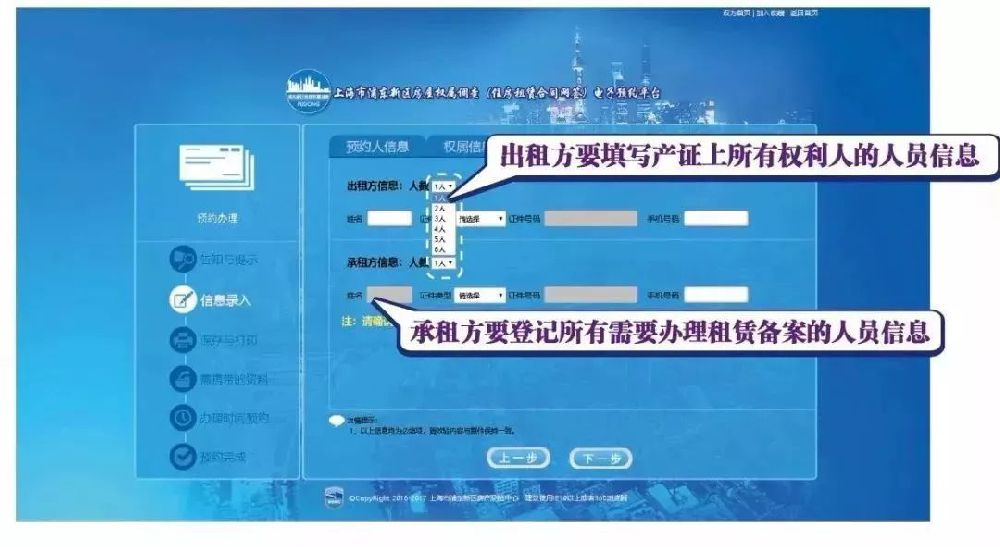上海租房网签备案更方便 浦东住房租赁合同网上预约平台上线