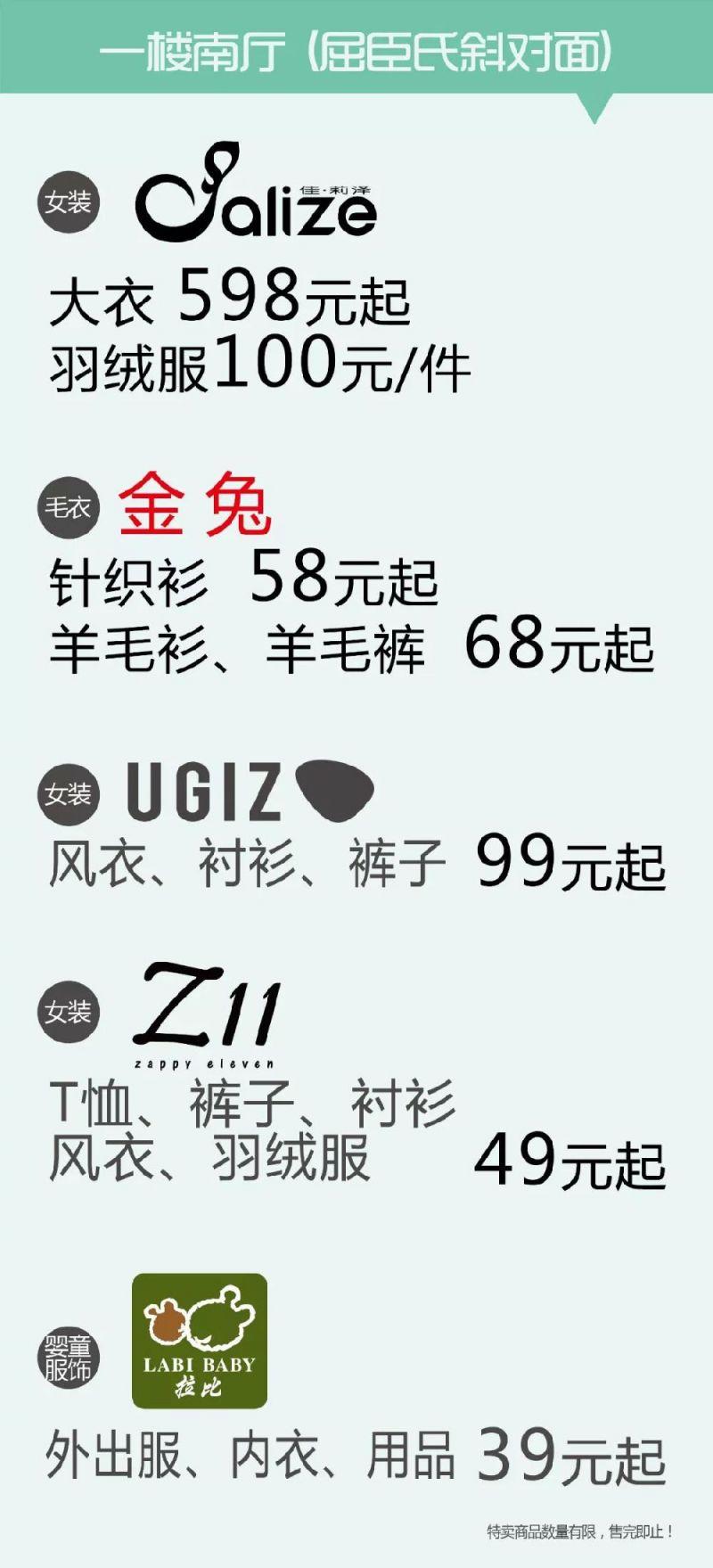 文峰千家惠百货10月特卖第3期 商品20元起