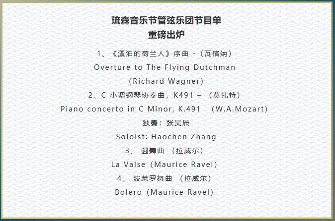 2018上海共青森林音乐节演出节目单 | 附门票预订