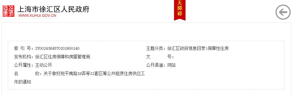 徐汇区公租房信息公布 个人和单位均可申请