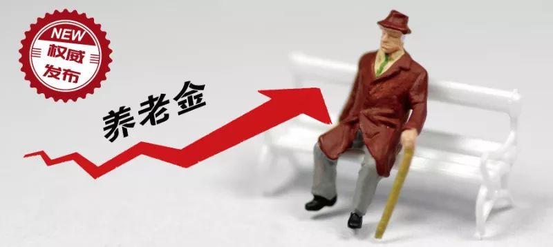 2018上海养老金领取标准是多少?
