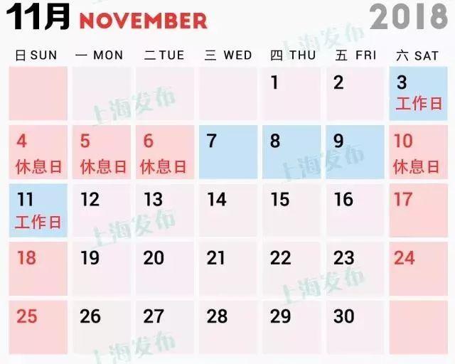 2018进口博览会上海调休安排公布 11月4日~6日休息