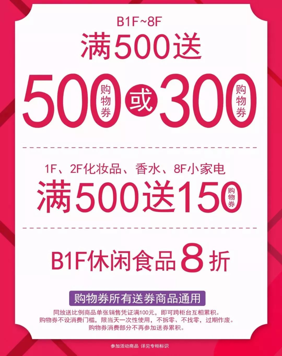 置地广场22周年庆 购物满500送500券