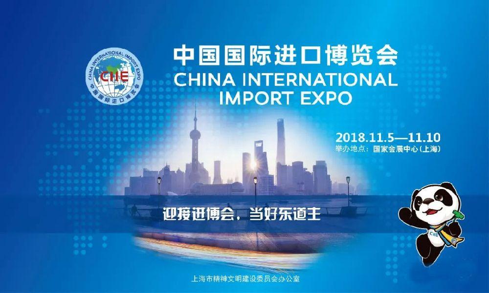 2018上海进口博览会汽车展区参展品牌一览