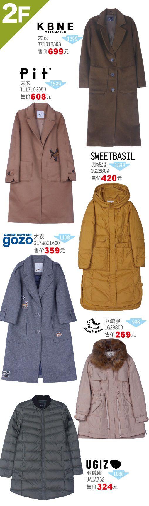 上海太平洋百货25周年庆折扣一览