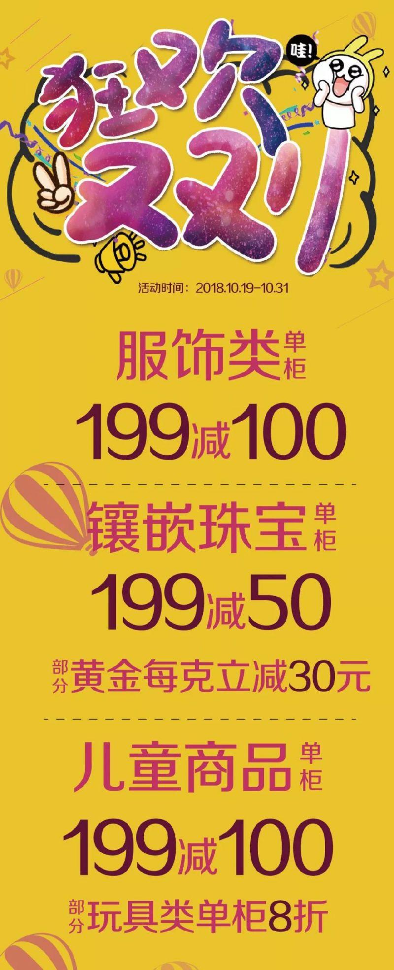 上海莘庄百盛双11提前购品牌折扣一览