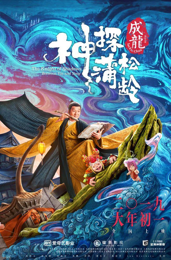 2019年春节档电影大盘点 (图)