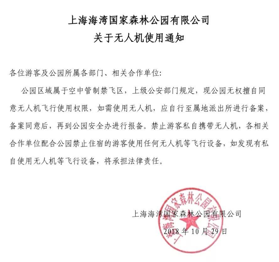 上海海湾国家森林公园禁止游客携带无人机私自放飞