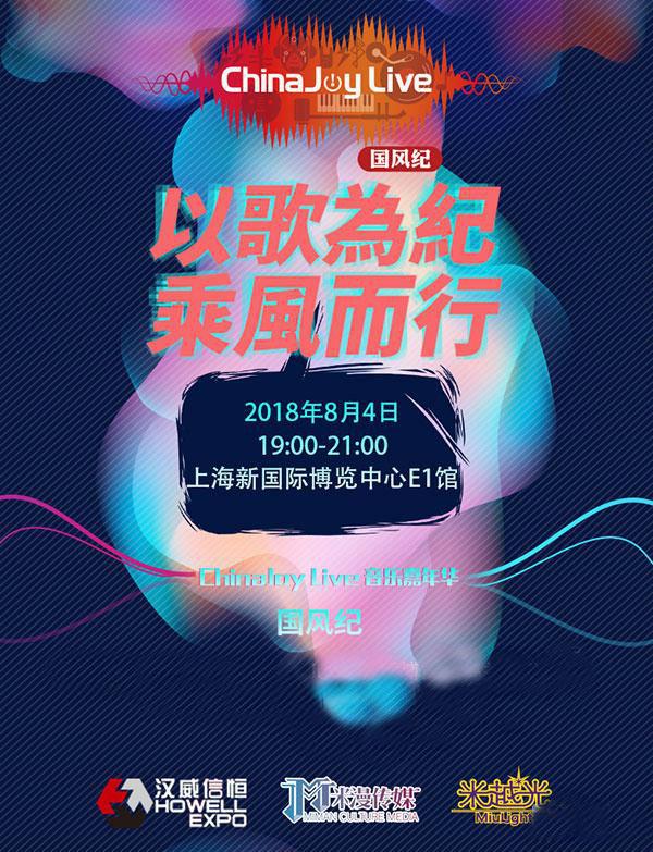 2018 上海ChinaJoy音乐嘉年华时间+门票预订