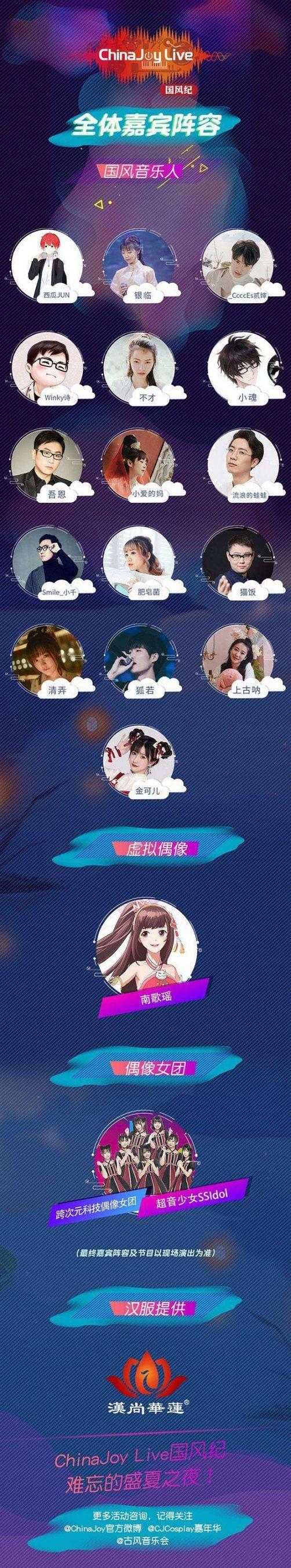 2018 上海ChinaJoy音乐嘉年华时间+门票预订+嘉宾