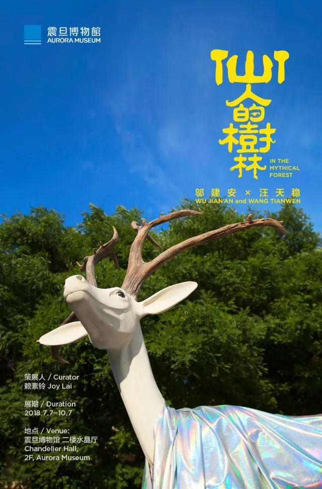 震旦博物馆仙人的树林特展时间+门票+看点