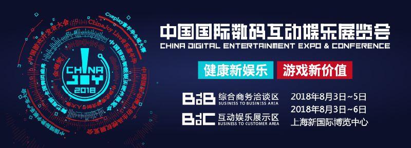 2018上海ChinaJoy