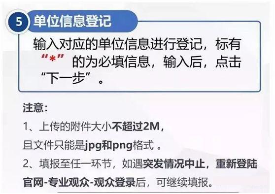 2018中国国际进口博览会专业观众报名流程公布 马上预约!