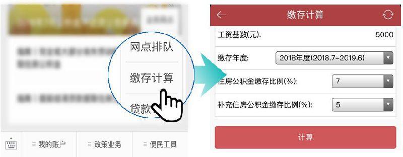 2018上海公积金每月缴多少?马上来算算!