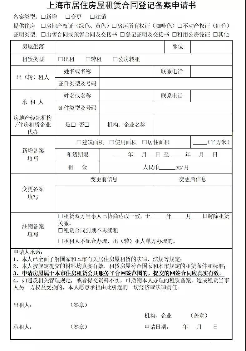 上海租赁合同网签备案材料及流程一览!