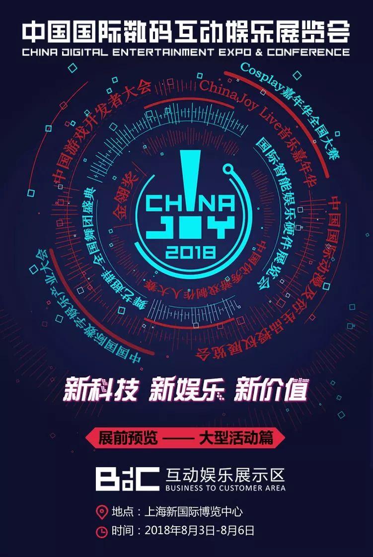 2018上海ChinaJoy漫展活动日程安排表