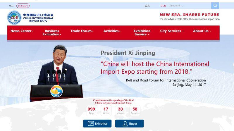 2018中国进口博览会境外专业观众报名入口 | 附图解