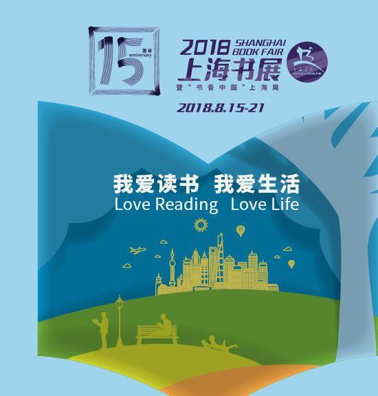 2018上海书展线下购票网点一览 | 附网络购票入口