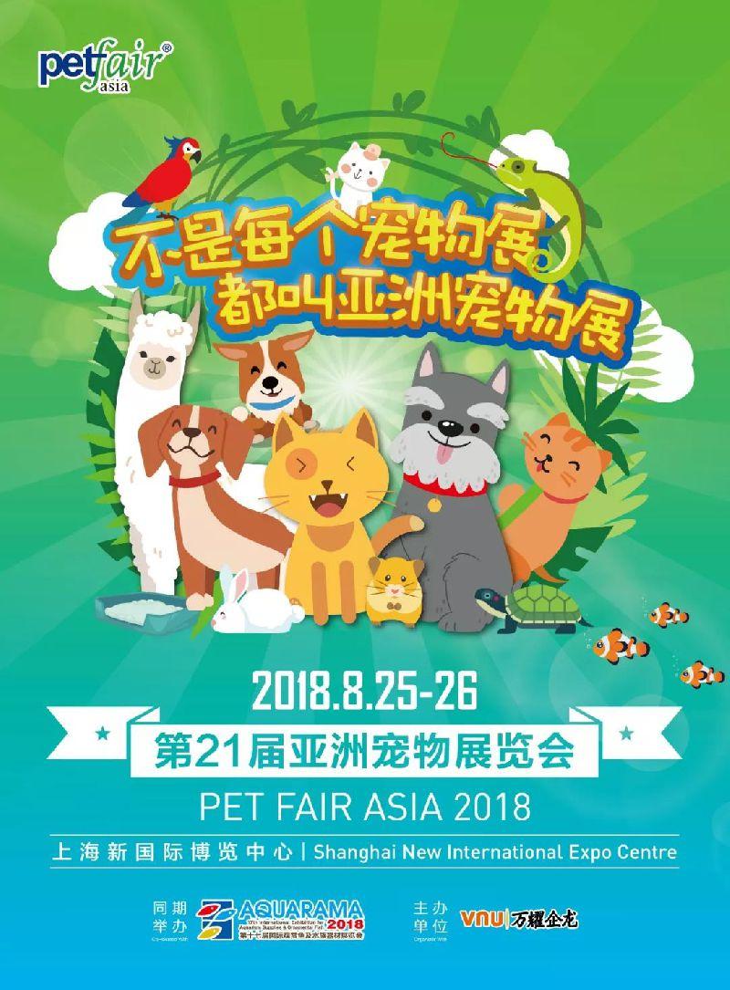 2018亚洲宠物展观展购物全攻略   附门票预订