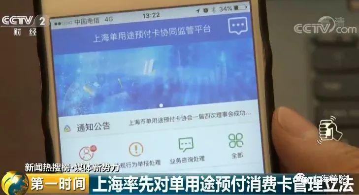 上海出台单用途预付消费卡管理办法 不在担心商家跑路