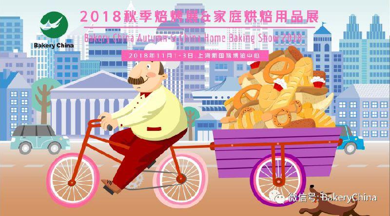 2018上海秋季焙烤展11月举行 现场活动安排一览