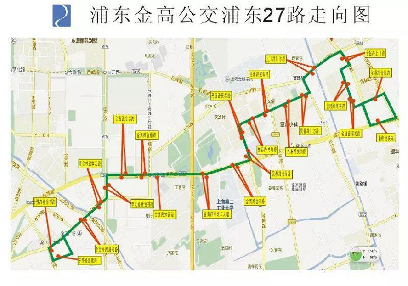 出行提醒:浦东27路公交线路调整走向 同时取消27路区间车