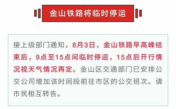 台风云雀即将登陆 8月3日上海铁路局这些列车暂停售票
