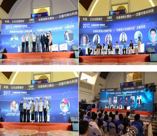 2018上海科博会关注攻略