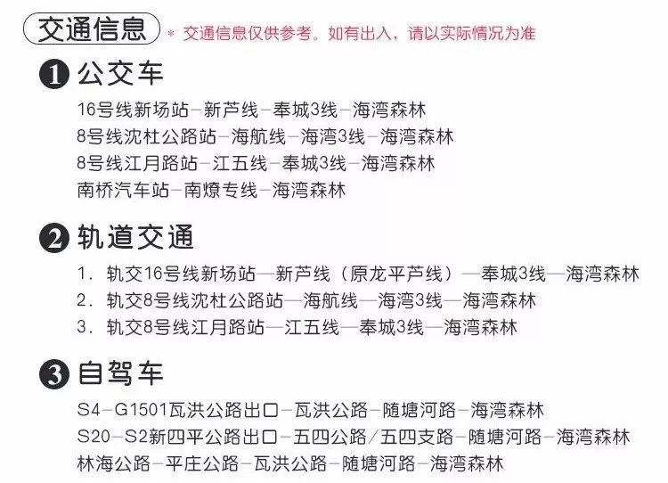 1元限时抢购上海海湾国家森林公园门票