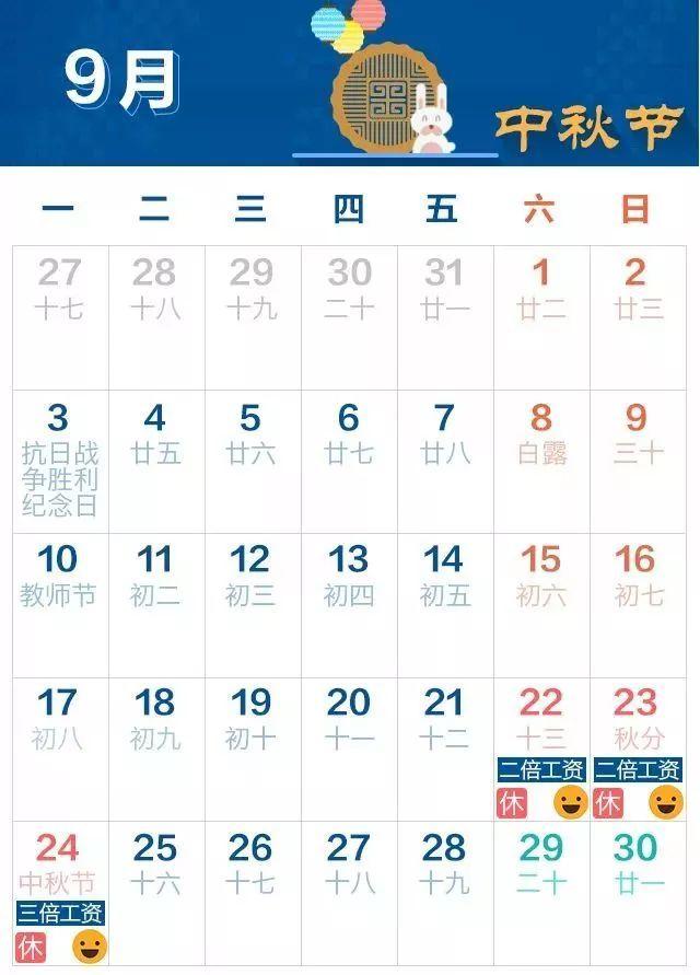 2018十一国庆放假安排:10月1日至7日放假调休