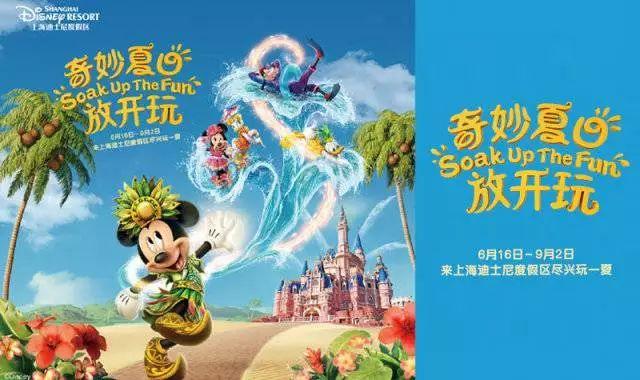 上海迪士尼1日游攻略