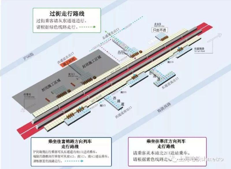 出行指南:8月11日 地铁1号线莲花南路站出入口有变