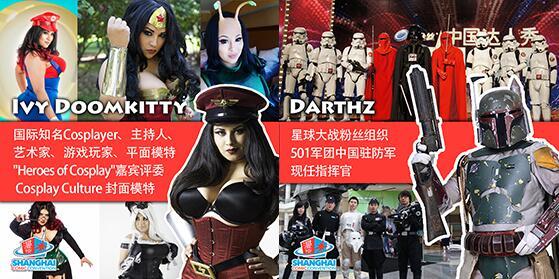 2018上海漫控潮流博览会(SHCC)10月登陆上海