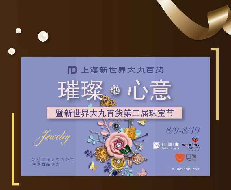 新世界大丸百货珠宝节 8.8折超级折扣