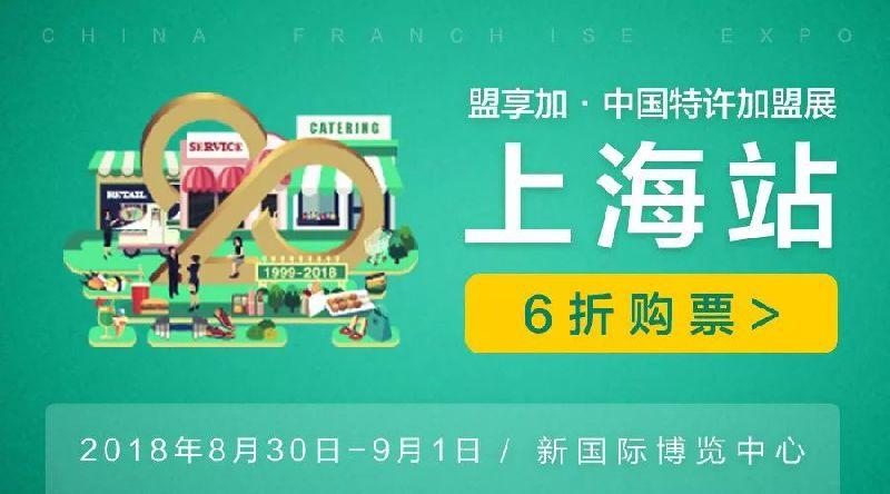 2018上海特许加盟展时间+地点+门票预定