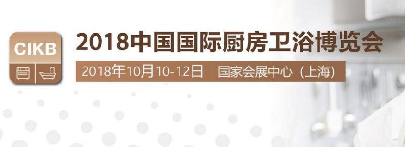 2018上海国际厨房卫浴展时间+地点+门票预定