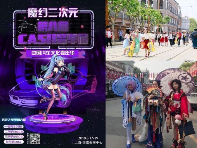 2018上海CAS改装车展时间 地点 门票