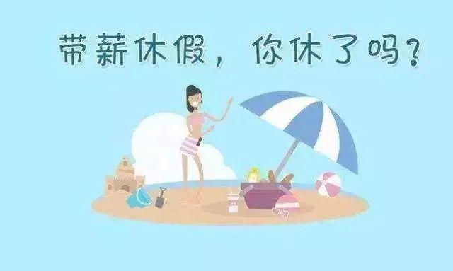 年休假国家规定2018 算算你有几天年休假?