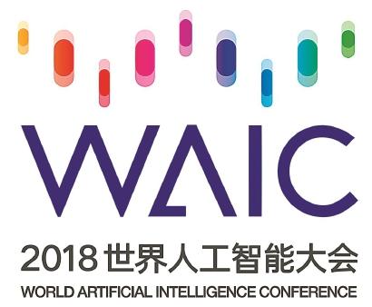 2018上海国际人工智能大会举办时间+门票