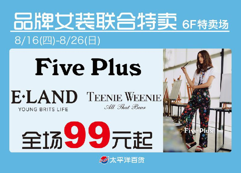 ELAND等品牌女装联合特卖 全场99元起